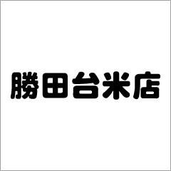 勝田台米店