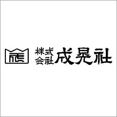 株式会社成晃社