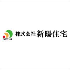 株式会社新陽住宅