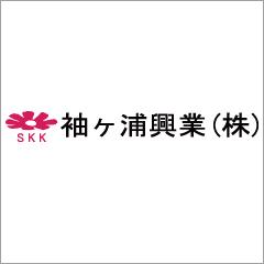 袖ヶ浦興業株式会社