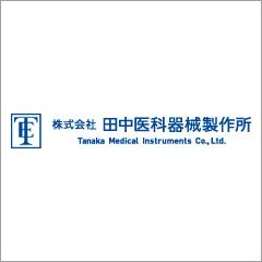 株式会社田中医科器械製作所
