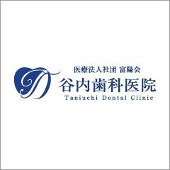 医療法人社団富陽会 谷内歯科医院