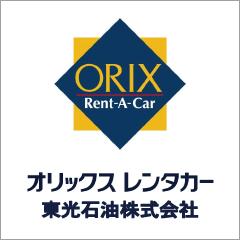 オリックスレンタカーFC 東光石油株式会社