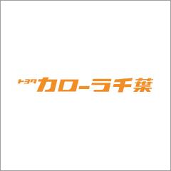 トヨタカローラ千葉株式会社