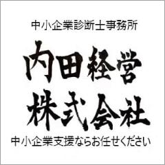 内田経営株式会社