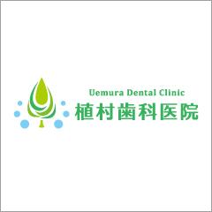 植村歯科医院