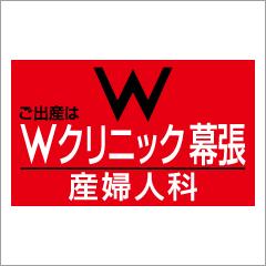 Wクリニック フォーマザーズ幕張