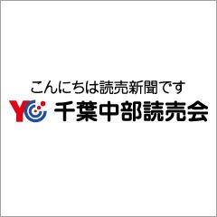 千葉中部読売会