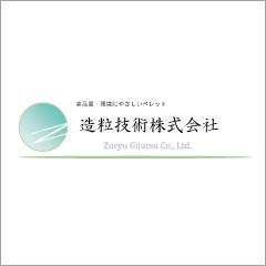造粒技術株式会社
