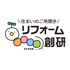 リフォーム創研