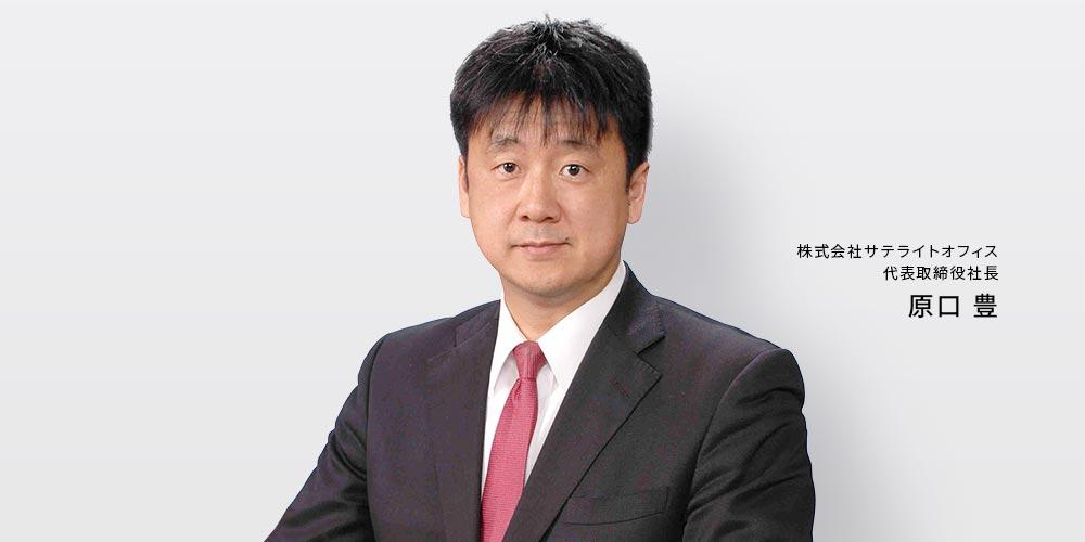 株式会社サテライトオフィス代表取締役社長:原口豊