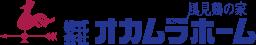 株式会社オカムラホーム