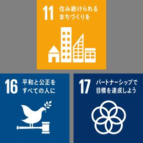 11.住み続けられるまちづくりを 16.平和と公正をすべての人に 17.パートナーシップで目標を達成しよう