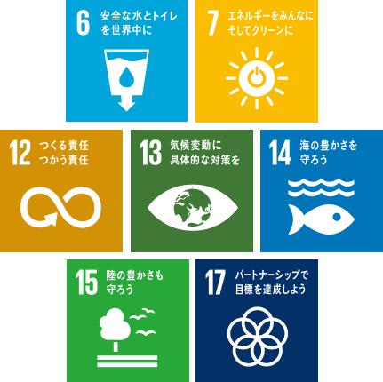 6.安全な水とトイレを世界中に 7.エネルギーをみんなに、そしてクリーンに 12.つくる責任、つかう責任 13.気候変動に具体的な対策を 14.海の豊かさを守ろう 15.陸の豊かさも守ろう 17.パートナーシップで目標を達成しよう