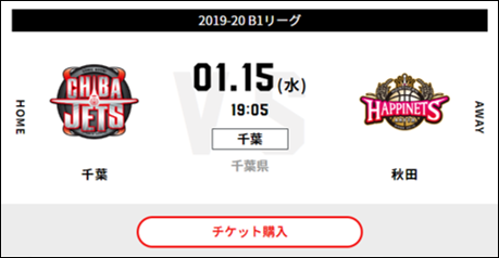 https://bleague-ticket.psrv.jp/sales/CJ/20200115