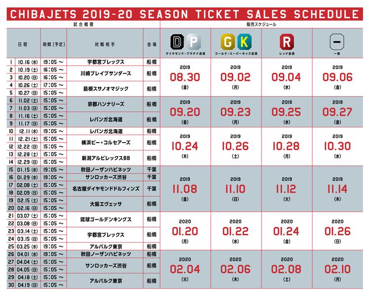 jets_hanbai_schedule.jpg